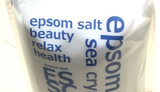 欧米で話題の解毒効果がある入浴剤エプソムソルトを買って試しました